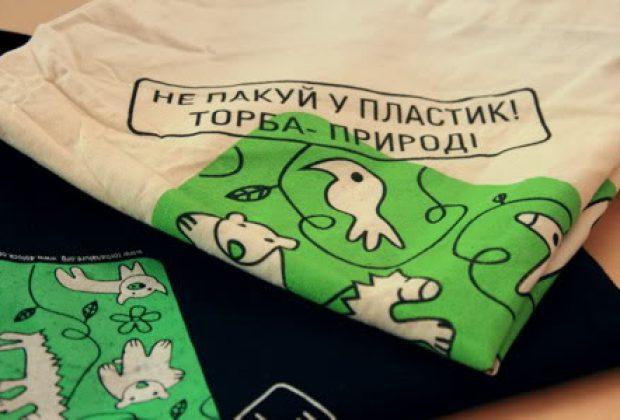 """Українців закликають долучитися до акції """"День без поліетилену ..."""