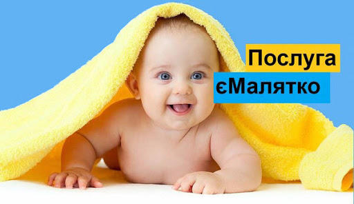 У Добропіллі невдовзі стане доступна послуга «Є-малятко» - DDK.DN.UA
